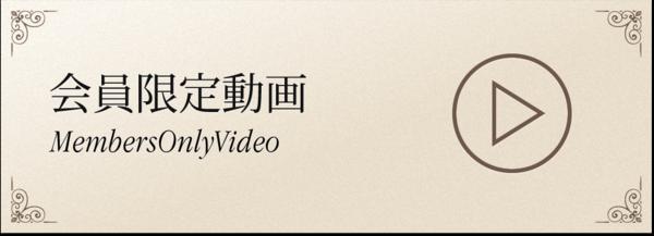 会員限定動画のバナーが入りました!