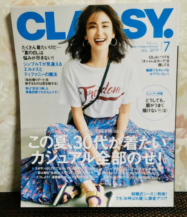 CLASSY.7月号に二四季が紹介されました!